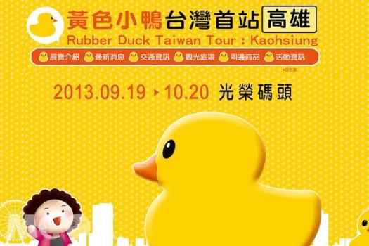 黃色小鴨台灣首站高雄展官網即日上線,讓鴨迷們可以輕鬆掌握小鴨動向。(圖片提供/高雄市政府)