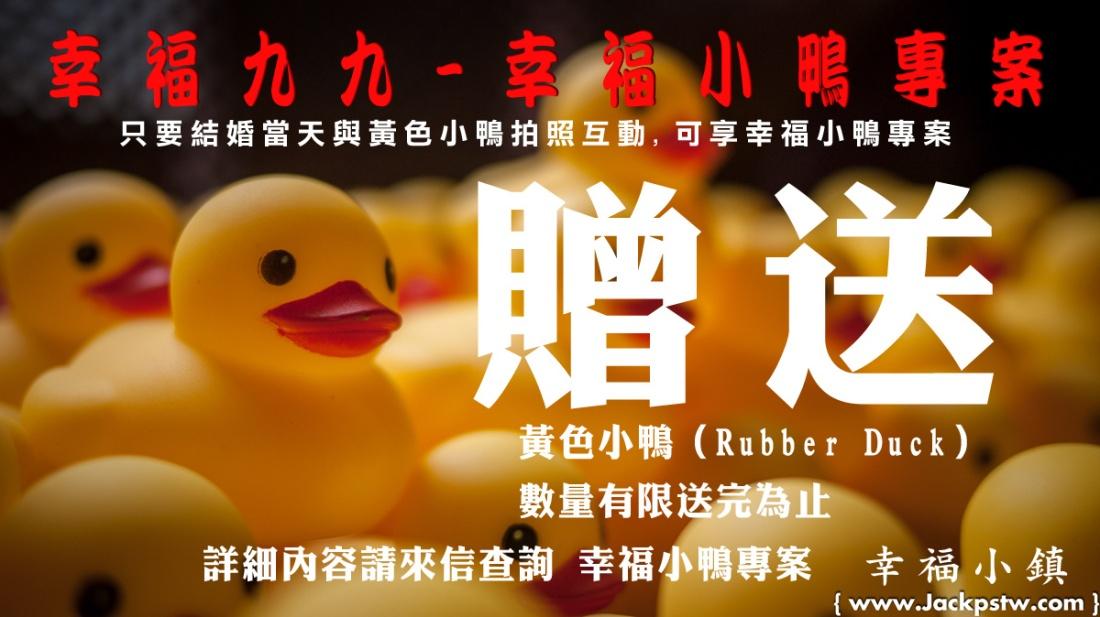 幸福九九-幸福小鴨專案