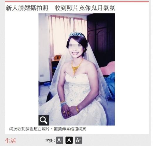 婚禮攝影糾紛:新人請婚攝拍照 收到照片竟像鬼月氣氛
