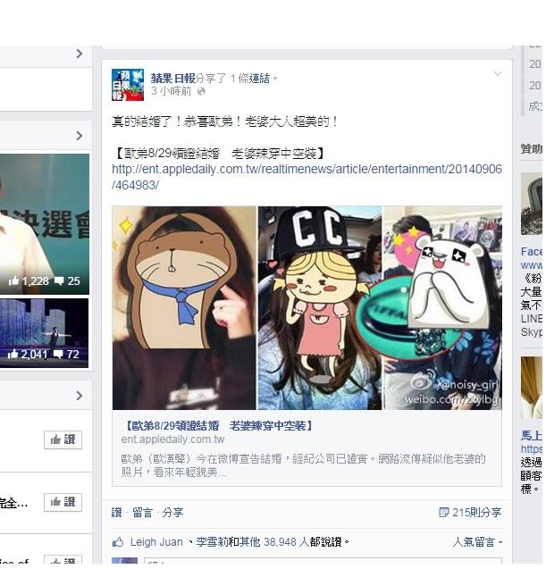 蘋果日報的FB廣告手法