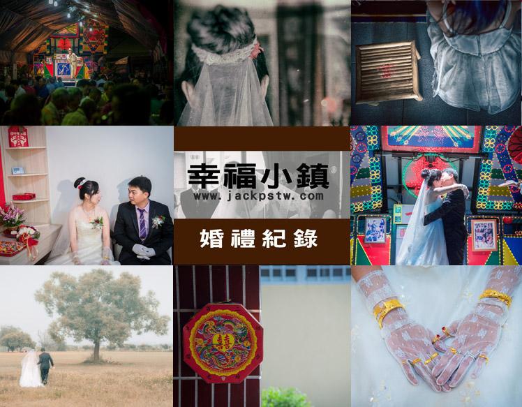 高雄婚禮紀錄,  婚禮拍攝