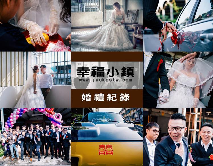 高雄婚禮記錄