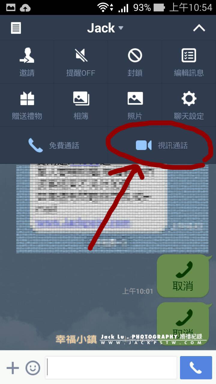 選擇視訊通話(android板本)
