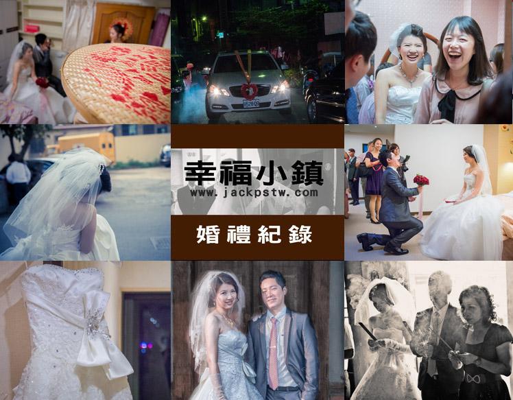 婚禮紀錄-Neil+Ally-迎娶結婚照片集