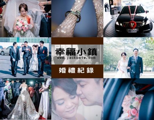 高雄婚禮紀錄-迎娶結婚,地點:翰品酒店