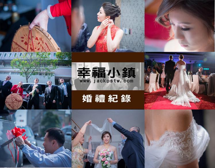 婚禮紀錄--迎娶結婚照片集
