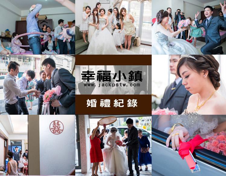 幸福小鎮-婚禮紀錄