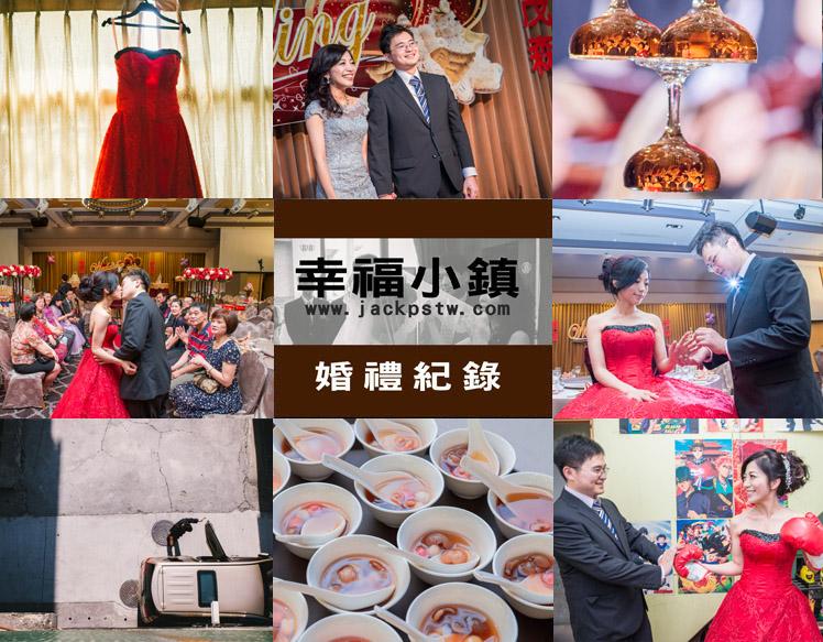 [婚攝] 茂森+雅慧 文定紀錄@寒軒國際大飯店