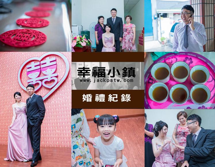 [婚攝]儒儒+櫻櫻-文定囍宴-婚禮紀錄-高雄紐約囍宴會館