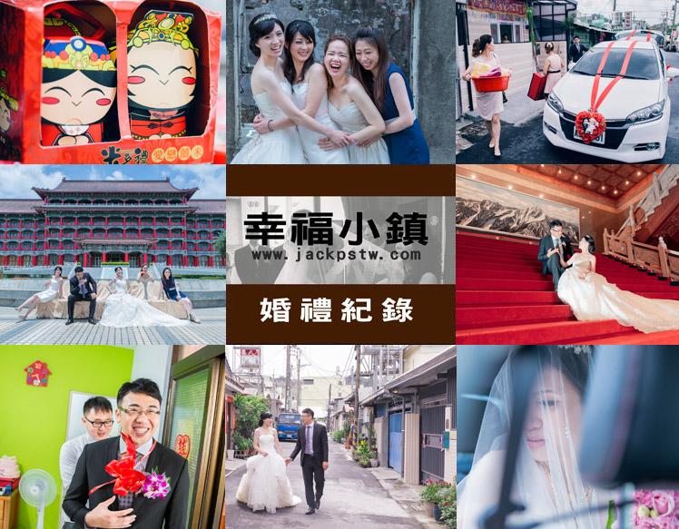 高雄婚攝-儒儒櫻櫻-迎娶-婚禮紀錄-圓山大飯店