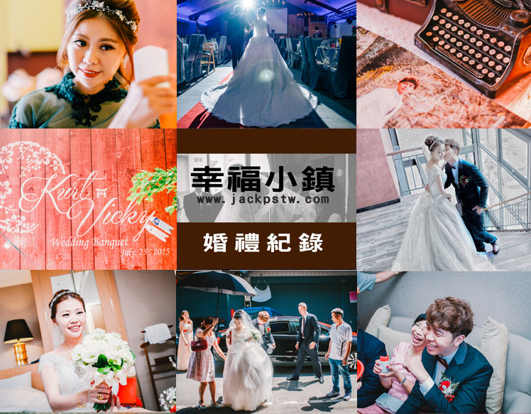 台北婚禮紀錄