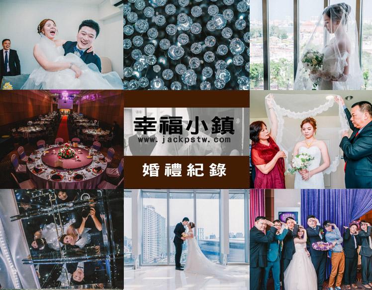 高雄婚攝-結婚喜宴in漢來巨蛋會館
