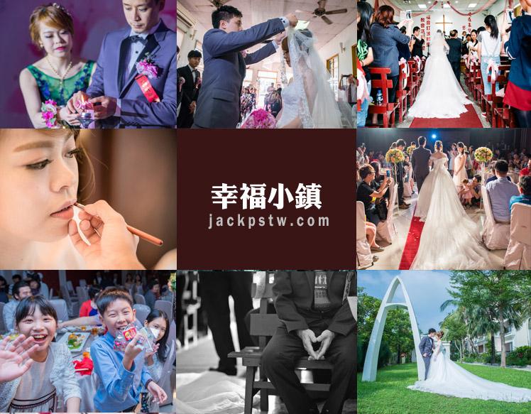 台南商務會館-婚禮攝影-幸福小鎮-婚禮紀錄-推薦名攝影師小呂 Tel: 0988-584-048