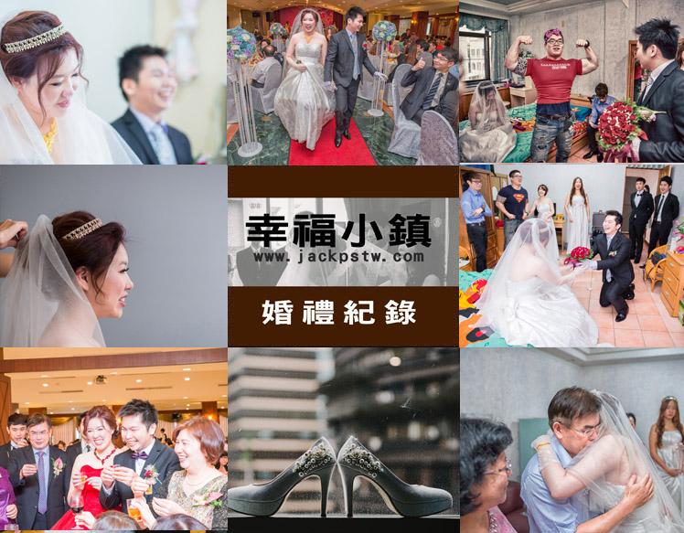 台南婚攝-結婚喜宴-蕾絲洋房-台南大飯店