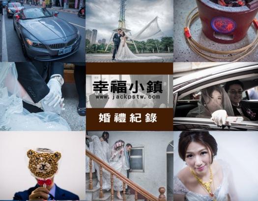 2016婚禮攝影師作品