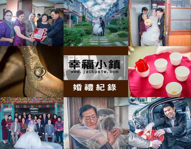 [台北婚禮攝影] 婚攝喜宴記錄@新北福容大飯店三鶯