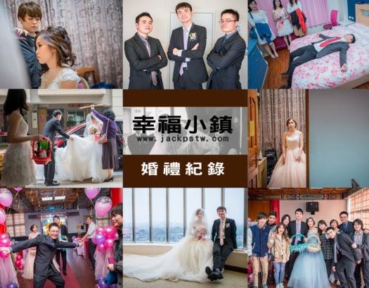 高雄婚禮攝影