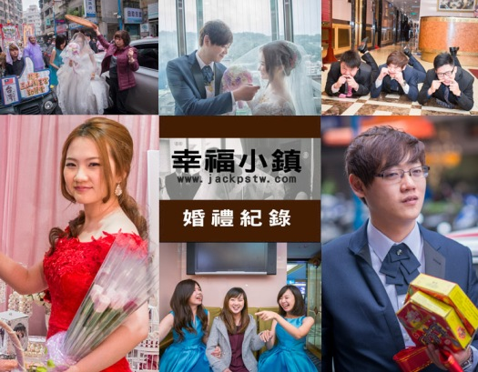 台北婚禮紀實