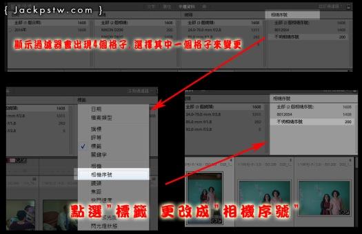 """點選""""標籤 更改成""""相機序號"""",會選擇使用相機序號,因為每台相機序號不會重復的,都不一樣."""