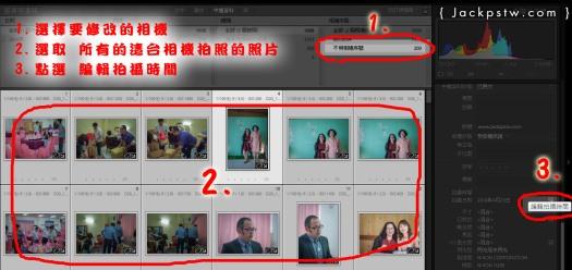 選擇要修改相機->選取 所有的這台相機拍照的照片->點選 編輯拍攝時間
