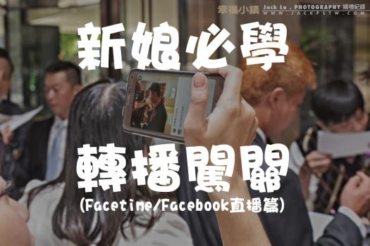 新娘必學 手機現場直播新郎闖關 (Facebook直播 和Facetime)