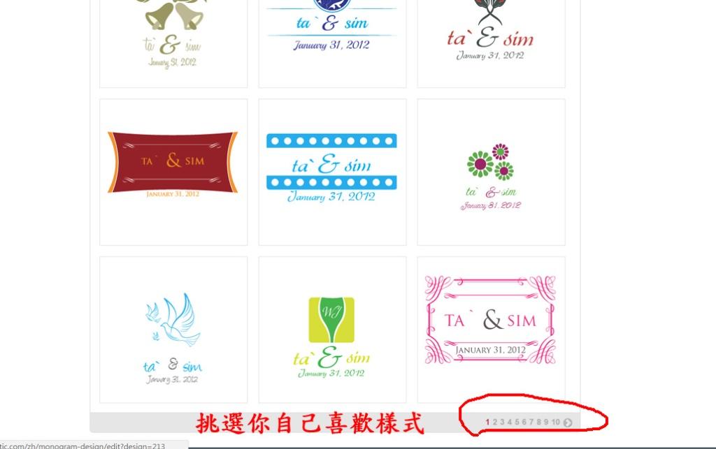 有200款的logo可讓你選擇,