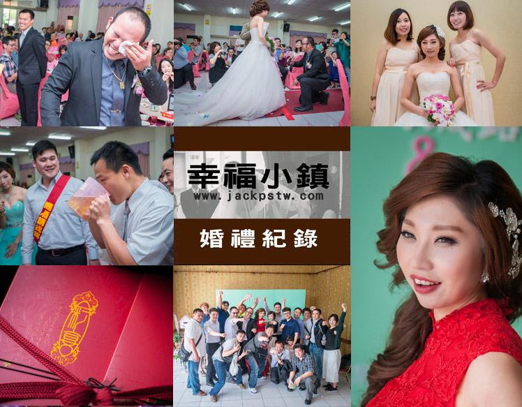 北中南部推薦婚禮紀錄