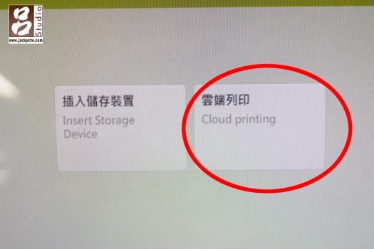 這次試範是使用手機App,所以是選擇雲端列印