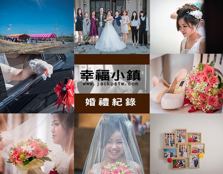 [台南婚禮攝影]黑松大飯店 北中南部推薦婚禮紀錄 俊傑+華吟