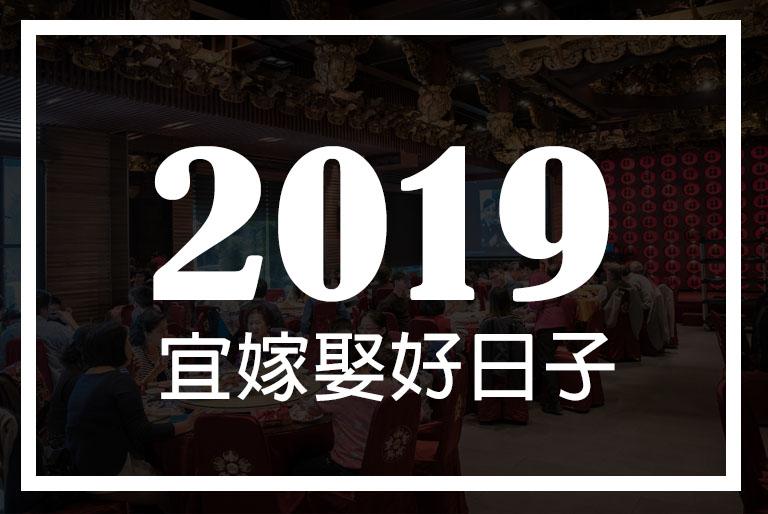 2019-weddingday-taiwan