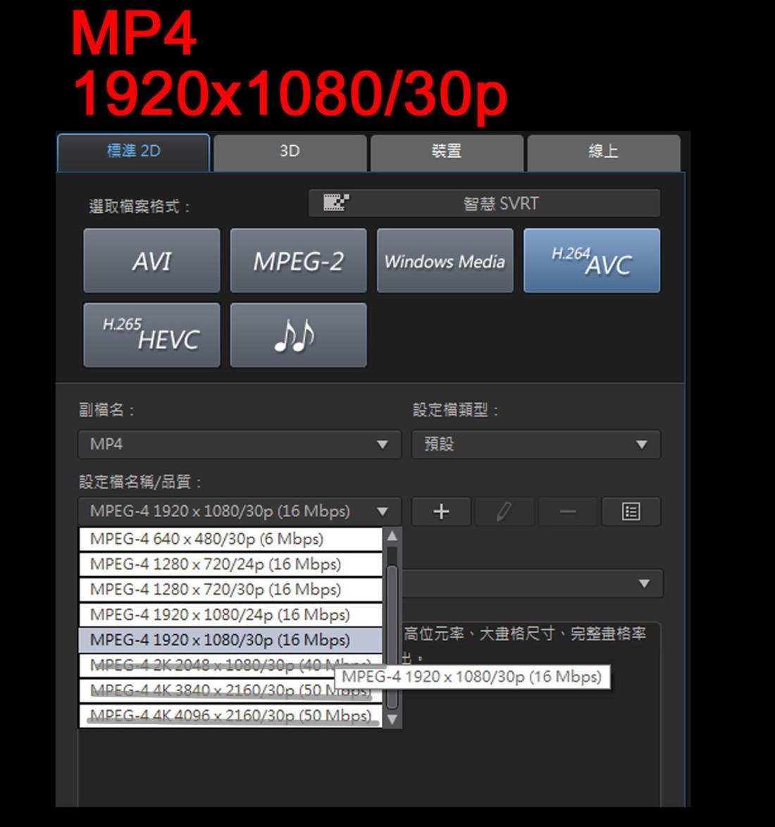 威力導演16 LE版 mp41920x1080/30p