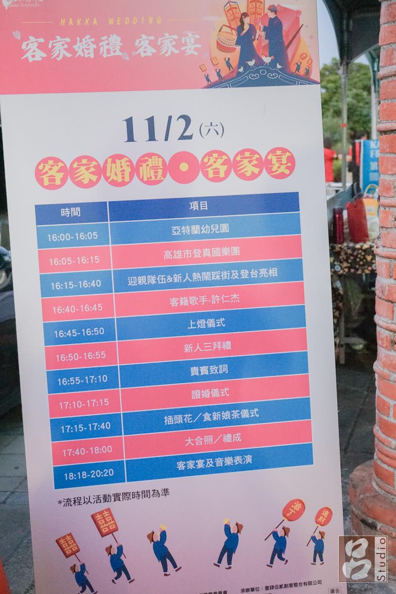 2019-11-2客家婚禮行程